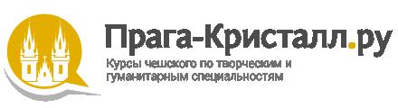 Прага-Кристалл.ру